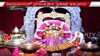 Pydithalli Ammavaru Utsavalu Starts In Vizianagaram | NTV
