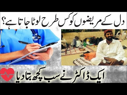 Heart Attack & Angioplasty Stent Actual Cost's Secret Revealed in Urdu Hindi