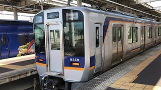 南海8300系 発車シーン1