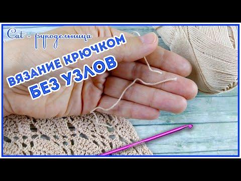 Как при вязании крючком соединять нитки