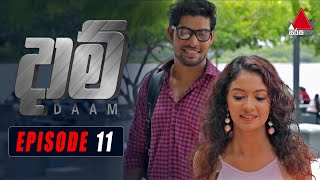 Daam (දාම්) | Episode 11 | 04th January 2021 | Sirasa TV Thumbnail