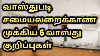 சமையலறையில் எந்த பொருட்களை எங்கே வைக்க வேண்டும் | Kitchen Vasthu remedies