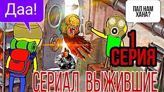 Сериал Выжившие ,1 сезон 1 серия .