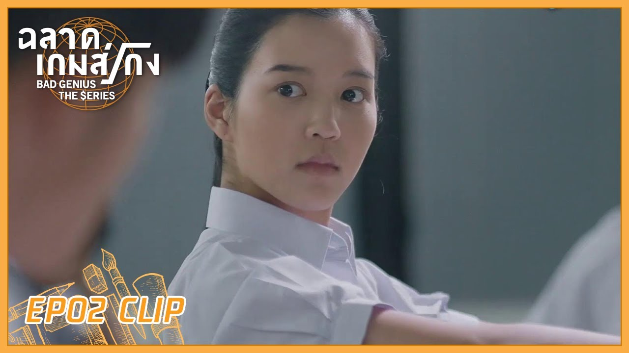 【Bad Genius】EP02 Clip | She could have succeeded with cheating but he got in the way! |天才枪手| ENG SUB