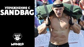 Лучшие 30 упражнений с sandbag