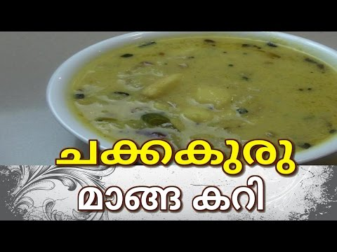 chakkakuru manga curry recipe in malayalam jack fruit seed mango curry kerala style in malayalam prayers holy mass visudha kurbana novena bible convention christian catholic songs live rosary kontha jesus   prayers holy mass visudha kurbana novena bible convention christian catholic songs live rosary kontha jesus