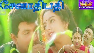 Tamil SuperHit Movie || Sathyaraj Goundamani Senthil Suganya || Senathipathy Full Movie