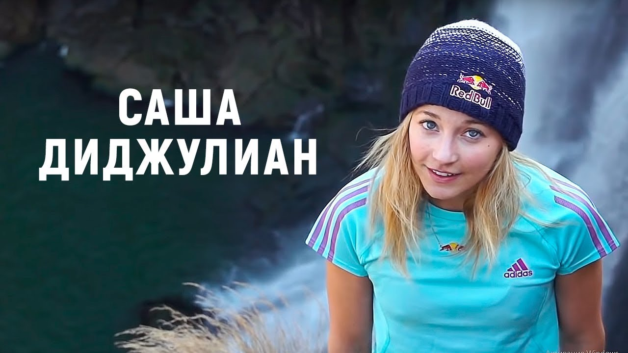 Саша ДиДжулиан в Южной Африке. Sasha DiGiulian   перевод русские субтитры   скалолазание