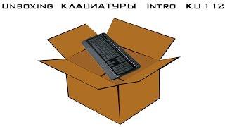 Unboxing (Распаковка) клавиатуры Intro KU112