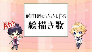 【あすかなトーク#22】あすかなの絵描き歌〜ハムスターver〜