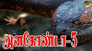 Anaconda 3 | Tamil Dubbed Hollywood Full Movies | New Tamil Dubbed English Full Movies 2017 | HD