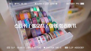 ⭐️2020버전⭐️ 스티커 / 메모지 / 마스킹테이프 …