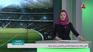 النشرة الرياضية   24 - 06 - 2019   تقديم سارة الماجد   يمن شباب