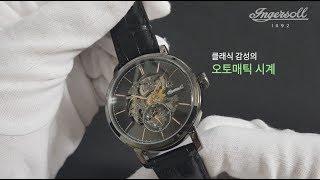 [유로타임] 잉거솔 오토메틱 시계, Smith(스미스)…