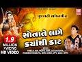 સોના ને લાગે ક્યાંથી કાટ : Sona Ne Lage Kyathi Kaat (Part 1) || Nonstop Gujarati Bhajan : Soormandir Mp3