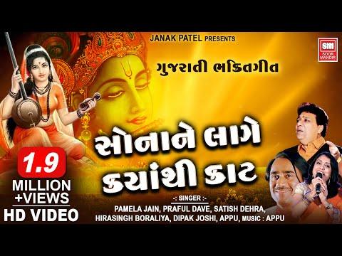 સોના ને લાગે ક્યાંથી કાટ : Sona Ne Lage Kyathi Kaat (Part 1)    Nonstop Gujarati Bhajan : Soormandir