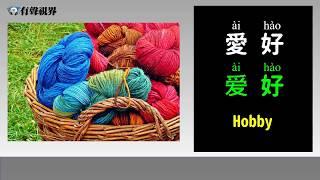 中文愛好單元一Learn the vocabulary of Chinese hobbies and hobbies