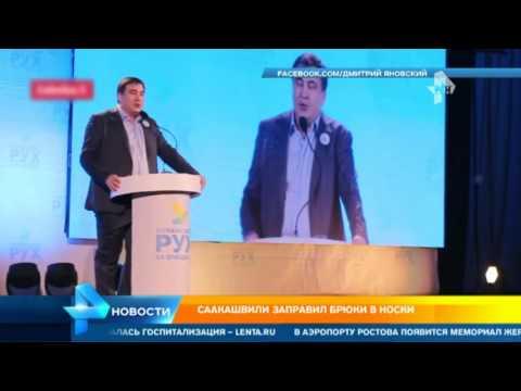 Саакашвили заправил брюки в носки