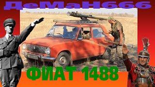 ДеМаН666 ногебаит на Фиат 1488!