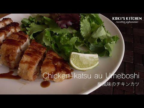 poulet-pané-à-l'-umeboshi-:-ume-chicken-katsu/-梅風味のチキンカツ-【recettes-japonaises】#003