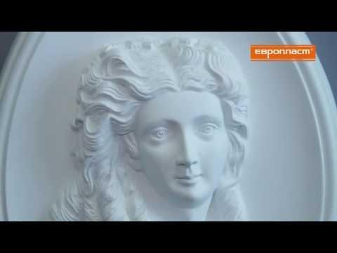 Лепнина из полиуретана Европласт