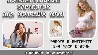 Работа на дому через интернет Работа без вложений и рисков в интернете