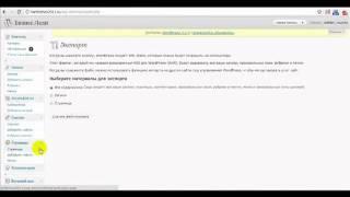 Как сделать резервную копию сайта.mp4