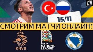 ТУРЦИЯ РОССИЯ 3 2 НИДЕРЛАНДЫ БОСНИЯ И ГЕРЦЕГОВИНА 3 1 Прогнозы на футбол Лига Наций 2020