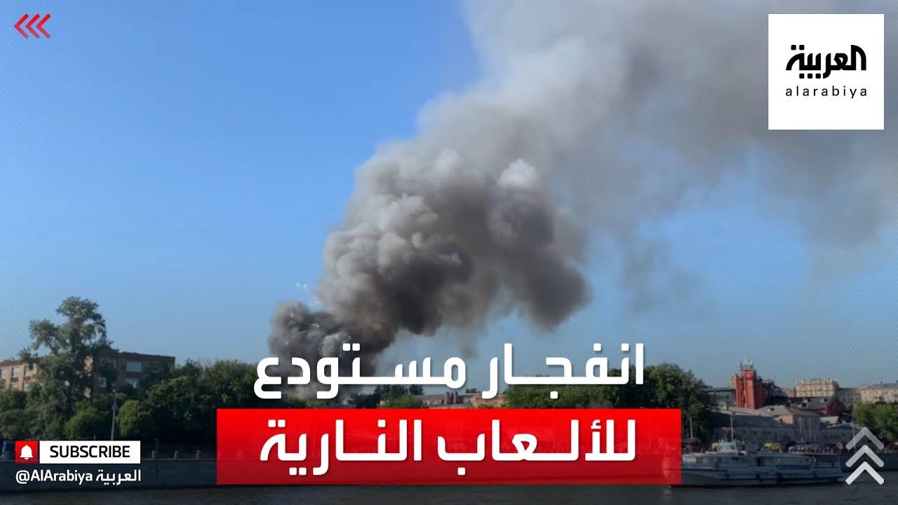 تسبب في حريق ضخم.. انفجار مستودع للألعاب النارية في موسكو  - نشر قبل 3 ساعة