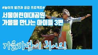 서울어린이대공원 놀이공감 프로젝트 '가을바람이 되어요'썸네일