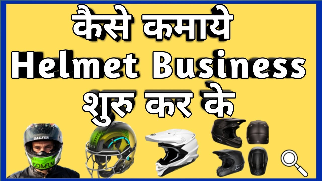 How to Start Helmet Business in India