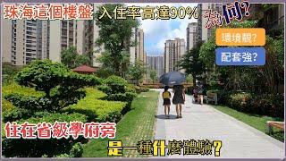 Publication Date: 2021-05-28 | Video Title: 珠海斗門樓盤|國內買樓要睇學區配套|未來放盤市場需求大