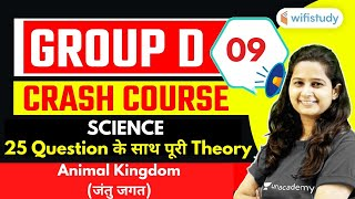 8:30 AM - RRB Group D 2020-21 Crash Course | GS by Shipra Ma'am | Animal Kingdom