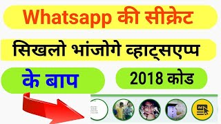 Youtubers Best App Make Money Whatsapp Hidden Secret Setting 🔥🔥🔥