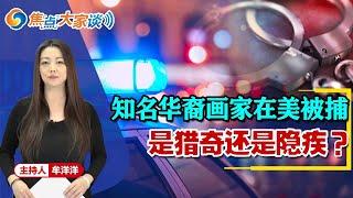 知名华裔画家在美被捕 是猎奇还是隐疾?《焦点大家谈》2019.12.04 第72期