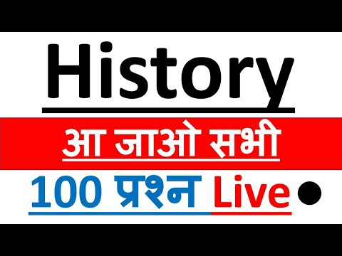 🔴LIVE CLASS  History VV Imp Questions | NTPC/Group D 2019 & SSC Exam