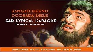 Sangati Neenu Dooradamele Karaoke