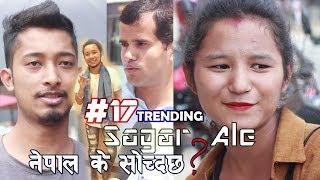 Nepal Idol बाट Sagar Ale Out भएपछि दर्शकहरूको यस्तो छ सन्देश, कोई भावुक,आँखामा आँसु
