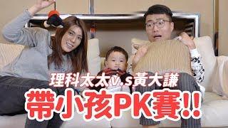 理科太太跟大謙PK帶小孩(場面微失控)