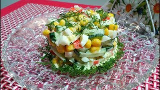 Салат с Крабовыми Палочками / Простой Рецепт Вкусного Салата