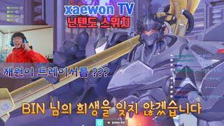 닌텐도 스위치 오버워치 - xaewonTV 시참 빠른대…