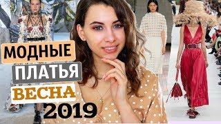 САМЫЕ МОДНЫЕ ПЛАТЬЯ ВЕСНА - ЛЕТО 2019 | НЕДЕЛЯ ТРЕНДОВ