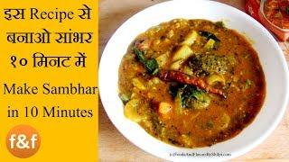Sambar Recipe in 10 minutes - South Indian Sambar Recipe for Idli Dosa Vada - Sambhar Recipe