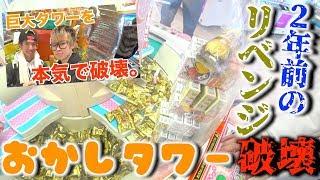 【検証】ゲーセンのお菓子タワーを本気でぶっ壊す。【リベンジ】
