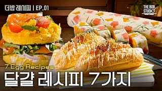 더밥 레시피 EP.1 | 달걀 말이, 달걀찜… 지겨운 …