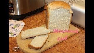 Молочный хлеб в хлебопечке // Мамины рецепты