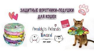 Защитный воротник для кошки Freddy's Friends Brand. Модные кошки. Комфорт и удобство.
