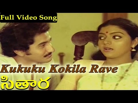 Sitara Telugu Movie || Kukuku Kokila Rave Video Song || Bhanupriya, Suman, Subhalekha Sudhakar