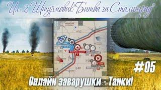 Танковый бой онлайн, в Ил-2 Штурмовик:Битва за Сталинград (#05)(Решил откатать карту на танках, показать как танковый бой выглядит