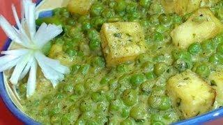 Mutter Paneer (Green Peas & Paneer) - Indian Recipe